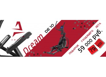 Эллиптический тренажёр Ammity Dream DE 10 супер распродажа осени!